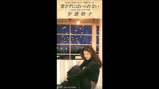 宇徳敬子 - 愛さずにはいられない