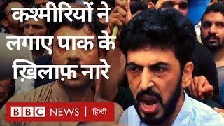 Pakistan Administered Kashmir में कश्मीरियों ने मांगी पाकिस्तान और भारत से आज़ादी (BBC Hindi)