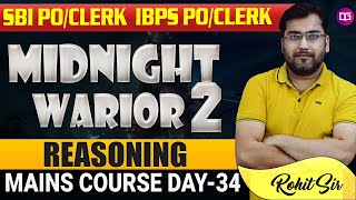 MIDNIGHT WARRIOR 2 REASONING MAINS COURSE FOR SBI PO/CLERK | IBPS PO/CLERK 2021 | DAY 34 ROHIT SIR