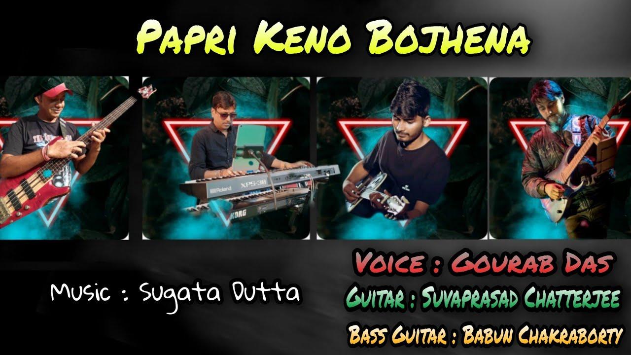 Papri Keno Bojhena| পাঁপড়ি কেন বোঝেনা | Voice- Gourab | Music : Sugata