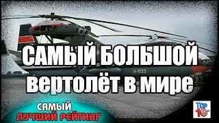 Самый большой вертолёт в мире В-12 ( Ми-12 )(Самый большой вертолёт в мире В-12 ( Ми-12 ), 2014-03-10T09:24:55.000Z)