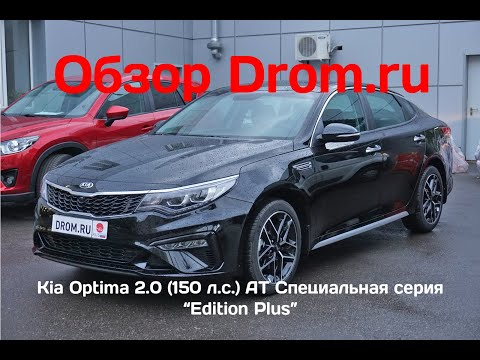 """Kia Optima 2019 2.0 (150 л.с.) AT Специальная серия """"Edition Plus"""" - видеообзор"""