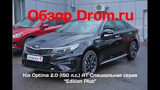 kia Optima 2019 2.0 (150 л.с.) AT Специальная серия Лига Европы - видеообзор