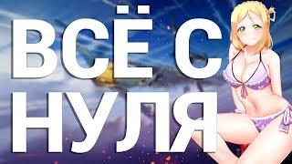 War Thunder - С Самого Нуля! Сезон 1 - Серия 3