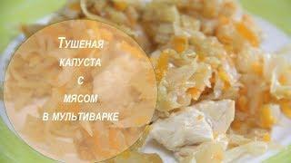 Тушеная капуста в мультиварке | Рецепты ленивой хозяйки