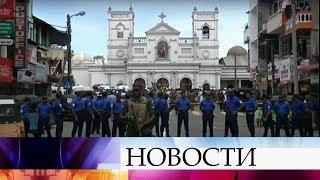 На Шри-Ланке растет число погибших в результате серии терактов в церквях и отелях.