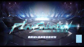 SNH48 TEAM SII《重生计划》袁雨桢&温晶婕发言时刻  ( 31-07-2021 14:00)