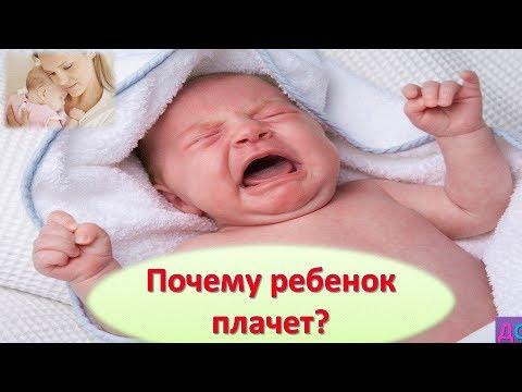 ПЛАЧ НОВОРОЖДЕННОГО / Почему новорожденный часто плачет и что с этим сделать?