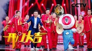 《开门大吉》 20190513 新时代 新农民| CCTV综艺