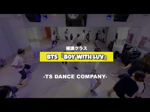 BTS「Boy With Luv」補講クラスの様子