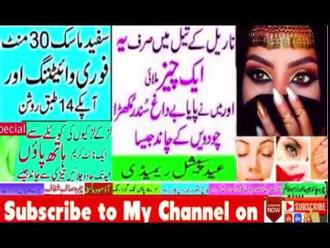 beauty-tips-in-urdu,-rang-gora-karne-ka-tarika-,instantly-skin-whitening-miracle-formula-,-,#48