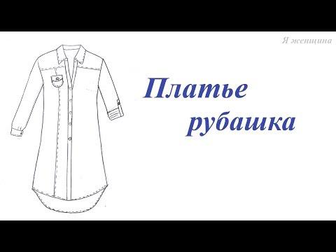 Моделируем платье рубашку по просьбе подписчиков