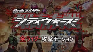 2017_10~2018_11 仮面ライダーシティウォーズ 全ライダー攻撃モーション - Kamen Rider CityWars : All Rider Action