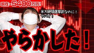 FX、-5400万円!米大統領選直前でやらかした!!ヤバイよーーー!!!