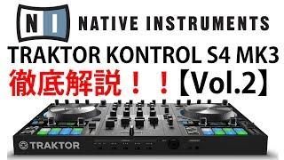 [2/2] TRAKTOR KONTROL S4 MK3徹底解説!!TRAKTOR PRO 3の機能も盛りだくさん! thumbnail