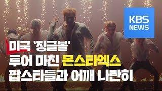 [문화광장] 몬스타엑스, 미국 연말쇼 '징글볼' 투어 …