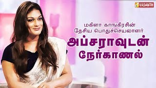 APSARA REDDY INTERVIEW