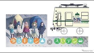 ゆるキャン△×叡山電鉄コラボキャンペーンいってきました!