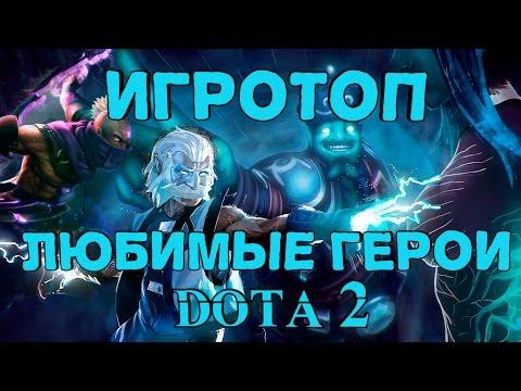 ИгроТоп - Любимые герои в Dota 2