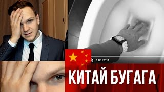 ЛАРИН ПРОТИВ - Китай Бугага
