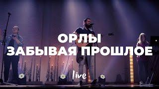 Орлы + Забывая прошлое    Мечтай   Карен Карагян   Cлово жизни Music