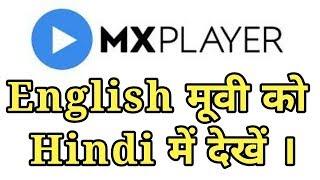 How to Movie Language Change in mx Player | Convert English Movie to Hindi Language