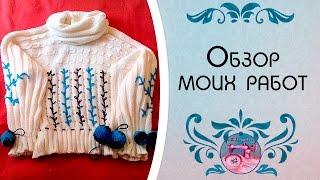 Машинная вышивка ✿ Вышивка на изделии ✿  Обзор моих работ ✿   embroidery on the product overview