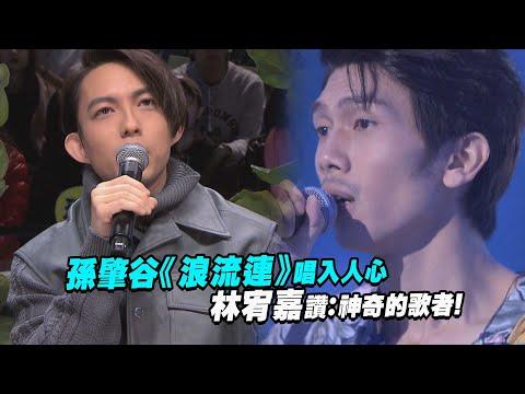 孫肇谷《浪流連》唱入人心  林宥嘉讚:神奇的歌者!| 聲林之王 Jungle Voice