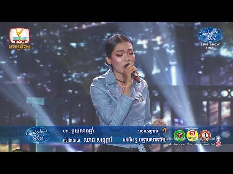Cambodian Idol Season 3 Live Show Final | Chheang Sovannary - Muoy Lean Chhnam