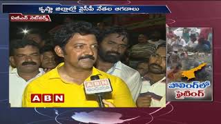 Vallabhaneni Vamsi Reacts Over YCP Leaders Creating Ruckus On …