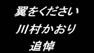 翼をください 川村かおりさん追悼