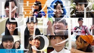 誕生日を記念して、いままでのYouTube動画から、 「比嘉奈菜子ダイジェ...