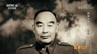 《国家记忆》 20191118 风雨大陈岛 对峙| CCTV中文国际
