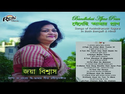 One song Two language Rabindra Sangeet in Hindi and Bengali| Hindi Version | Rabindra Sangeet