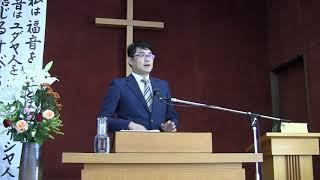 2018年10月21日礼拝説教(前橋キリスト教会)