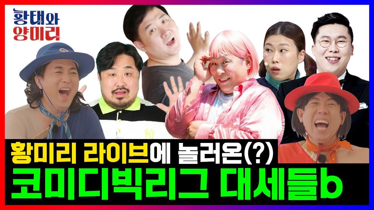 코미디빅리그 대세들이 황미리 라이브에 뜬다면? (feat. 문세윤, 부끄뚱, 강재준, 양배차, 최우선, 나보람)