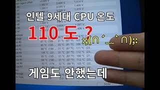 intel 9 세대 9700K, 켜기만 해도 110 도,,(×_×)??.. 이거슨 누구의 잘못 (@_@)