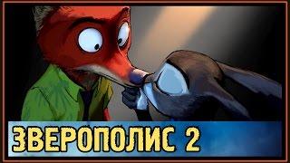 ✅ Зверополис 2 - Зоотопия 2 - Ник и Джуди Вместе Навсегда
