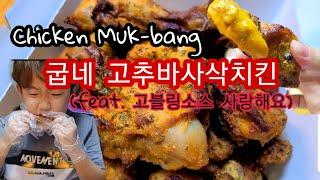 굽네치킨 '고추바사삭' 먹방 : Goobne-chick…