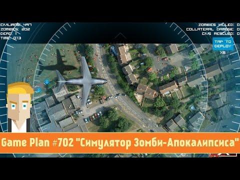 Game Plan #702 Симулятор Зомби-Апокалипсиса