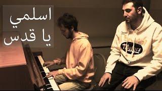 اسلمي يا قدس - عبدالرحمن وقاسم الحتو