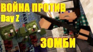 Minecraft- Война против зомби! (анимация) | Minecraft- Zombie Apocalypse!