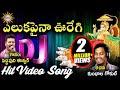 Download Eluka Paina Ooregi Bojja Ganapaih Dj Hit  Song | Disco Recording Company MP3 song and Music Video