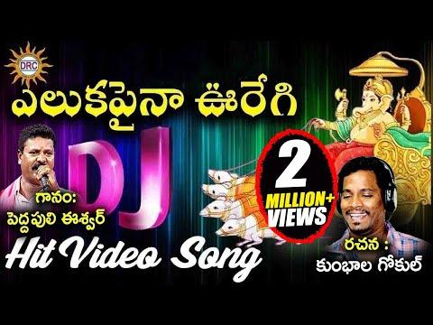 Eluka Paina Ooregi Bojja Ganapaih Dj Hit Video Song   Disco Recording Company