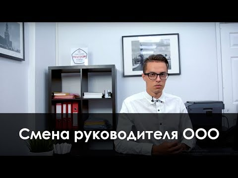 Смена руководителя ООО