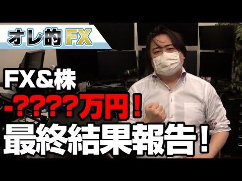 FX、-????万円!2020年最後の週の投資結果報告します!!!