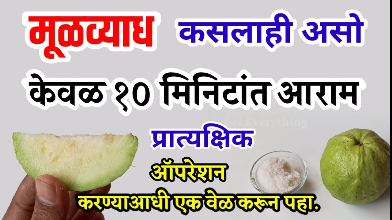 कसलाही मुळव्याध ७ दिवसात बरा करतो हा उपाय | डॉ स्वागत तोडकर,dr todkar plies mulvyadh upachar