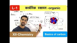 lecture 01 - Basics of carbon - कार्बनिक  रसायन -organic with ashish sir
