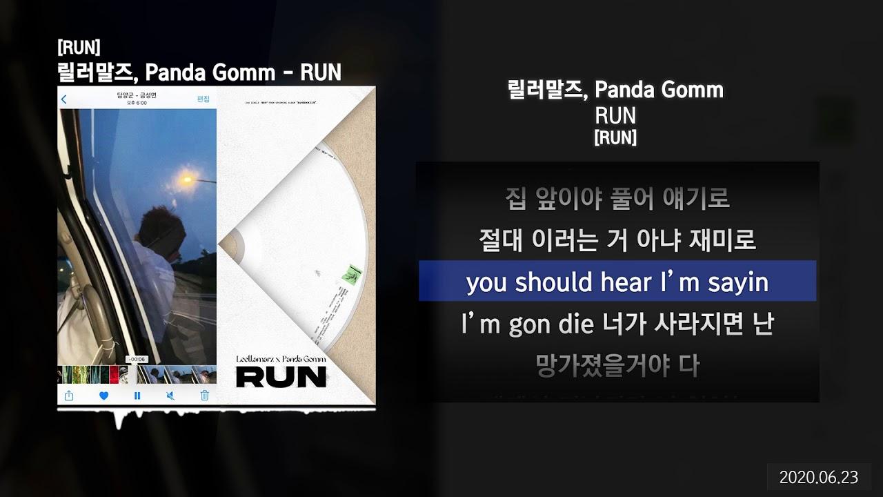 릴러말즈 (Leellamarz), Panda Gomm - RUN [RUN]ㅣLyrics/가사