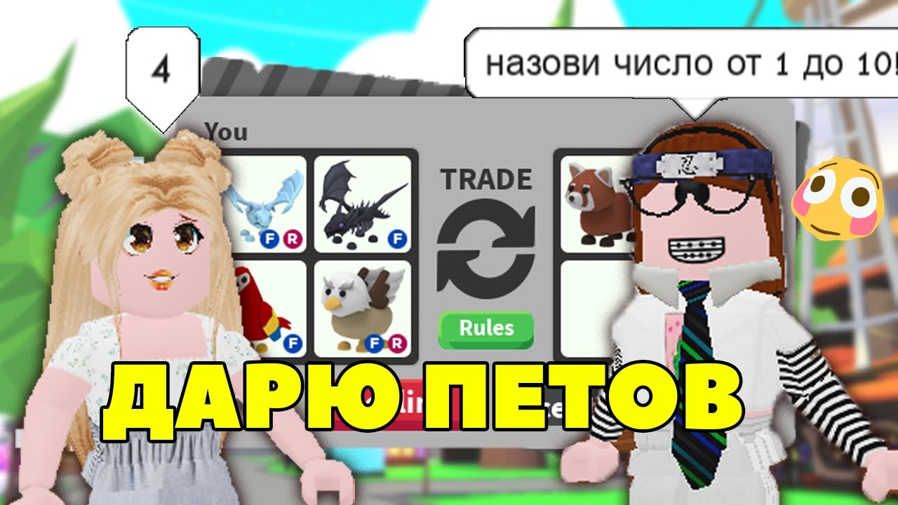 НАЗОВИ ЧИСЛО, дарю ЛЕГУ и ВЕЩИ ЗА РОБУКСЫ в Adopt Me Roblox | Роблокс по-русски